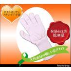 Yahoo!ミチオショップキチンキトサン スキンケア手袋(ハンドケア手袋/インナー手袋) 103 福徳産業 女性用