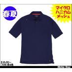 作業服 作業着 BURTLE(バートル) 半袖ポロシャツ 105 送料無料