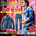 上下セット バートル BURTLE コーデュラデニムジャケット+カーゴパンツ 5001 5002 通年作業服