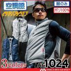 [大きいサイズ6L・8L]空調服 バートル BURTLE エアークラフトベスト(ファンなし) AC1024 AIRCRAFT
