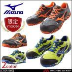 安全靴 限定色 ミズノ mizuno プロテクティブスニーカーC1GA1600 オールマイティ 紐タイプ 送料無料