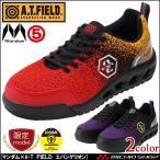 限定色 安全靴 丸五 MANDOM × A.T.FIELD マンダムセーフティー マンダムニット エヴァンゲリオン