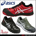 [送料無料][在庫限り]安全靴 アシックス asics スニーカー ウィンジョブ JSAA規格A種認定品 FCP103 紐タイプ ワーキングシューズ セーフティシューズ