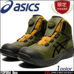 [数量限定]安全靴 アシックス asics スニーカー ウィンジョブ JSAA規格A種認定品 FCP304 ハイカット ワーキングシューズ セーフティシューズ