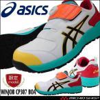 安全靴 アシックス asics スニーカーウィンジョブ FCP307 Boa 2021年春夏新作[限定色][即納]