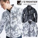 [数量限定]空調服 アイズフロンティア長袖ワークジャケット(ファンなし) 10030 エアーサイクロンシステム