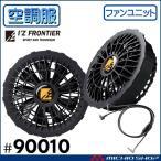 [6月入荷予定先行予約]空調服 アイズフロンティアファンケーブルセット 90010 エアーサイクロンシステム