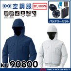 空調服 フード付屋外作業用チタン加工長袖ワークブルゾン・ファン・バッテリーセット KU90802