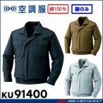 空調服 綿薄手タチエリ長袖ワークブルゾン空調服(ファンなし) KU91400