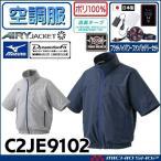 空調服 ミズノ mizuno半袖エアリージャケット・斜めハイパワーファン・バッテリーセット C2JE9102+RD9810H+RD9890J