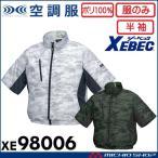 [4月下旬入荷先行予約]空調服 ジーベック XEBEC  迷彩半袖ブルゾン(ファンなし) XE98006