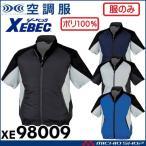 空調服 ジーベック XEBEC 半袖ブルゾン(ファンなし) XE98009