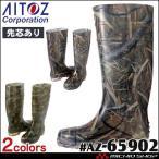 安全作業長靴 アイトス 迷彩長靴(先芯入り) AZ-65902