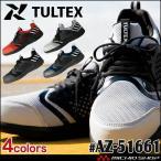 安全靴 TULTEX タルテックス アイトス[AITOZ] セーフティシューズ 軽量 AZ-51661 2020年秋冬新作
