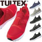 安全靴 TULTEX タルテックス アイトス[AITOZ] セーフティシューズ 軽量 スリッポンLX69180