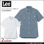 Lee リー メンズシャンブレー半袖シャツ LCS46005 作業服 ワークシャツ