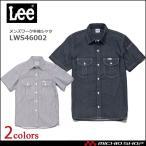 Lee リー メンズワーク半袖シャツ LWS46002 作業服 デニム ヒッコリー ストレッチ