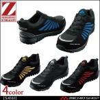 安全靴 自重堂 Z-DRAGONセーフティスニーカー S4161 送料無料