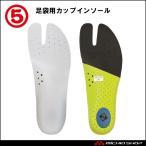 作業靴 丸五 MARUGO 祭りたび 足袋 インソール足袋用カップインソール