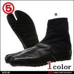 作業靴 丸五 MARUGO 地下たび 貼付地下 実用5枚