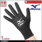 ミズノ mizuno ワークグラブ ブレスサーモ・ニトリルブレスタイプ 防寒手袋 F3JGD901 ニトリルゴム手袋