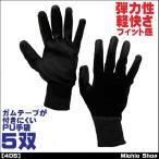 【作業手袋・ゴム背抜き手袋】【福徳産業】ガムテープが付きにくいPU手袋5双組 405