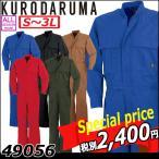 [大特価]つなぎ服 クロダルマ[KURODARUMA] エンカン服 49056 作業服 作業着