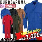 [大特価]つなぎ服 クロダルマ[KURODARUMA] エンカン服 49056 大きいサイズ6L・7L・8L 作業服 作業着
