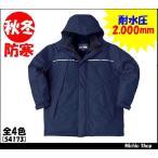 作業服・防寒服 クロダルマ 防寒コート 54173 大きいサイズ5L KURODARUMA作業服