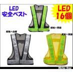 安全用品 保安用品 作業服 ミズケイ LED安全ベスト 5916502-06