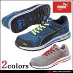 安全靴 PUMA プーマ セーフティーシューズblaze knit low 642360 xelerate knit low642370 送料無料