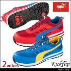安全靴 PUMA プーマ セーフティーシューズ  kickflip Low キックフリップローカット 64320 64321 送料無料