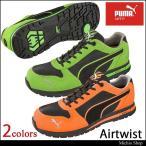 安全靴 PUMA プーマ セーフティーシューズ Airtwist Low エアツイストローカット 64322 64323 送料無料