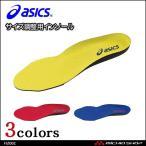 安全靴 アシックス asics インソール FIZ002 3D 中敷き