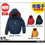 防寒服 作業服 アイトス 防寒ブルゾン 光電子使用 AZ-6061 AITOZ
