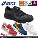 [送料無料]安全靴 アシックス asics スニーカー ウィンジョブ JSAA規格A種認定品 FCP301 マジックテープ ローカット ワーキングシューズ セーフティシューズ