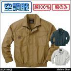 空調服 サンエス 長袖ワークブルゾン(ファンなし) KU91400