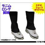 作業脚絆 オリジナル マジック式デニムロング脚絆