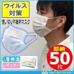 [ウイルス対策・即納]マスク50枚入り 不織布 3...