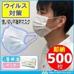 [ウイルス対策・即納]マスク500枚入り 不織布 3層構造 使い捨てマスク 大人普通サイズ