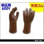 作業手袋 SANKO 低圧(600V以下)用 ゴム手袋 滑止付