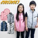 [平日14時までのご注文当日発送][数量限定]空調服 バートル BURTLE エアークラフト 子ども用ベスト(ファンなし) AC1024 AIRCRAFT