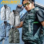 空調服 バートル BURTLE エアークラフトベスト(ファンなし) AC1034 AIRCRAFT 2021年春夏新作