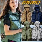 空調服 バートル BURTLE エアークラフトパーカーベスト(ファンなし) AC1134 AIRCRAFT