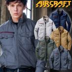 [即納]空調服 バートル BURTLE エアークラフト長袖ブルゾン(ファンなし) AC7141 AIRCRAFT
