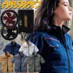 [即納]空調服 バートル BURTLE エアークラフト半袖ブルゾン・レッドファン・新型12Vバッテリーセット AC7146set