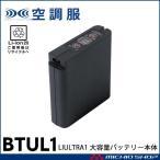 空調服 株式会社空調服 リチウムイオン LIULTRA1大容量バッテリー単体 BTUL1