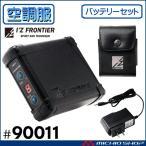 空調服 アイズフロンティアバッテリーセット 90011 エアーサイクロンシステム