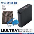 空調服 株式会社空調服 リチウムイオン大容量バッテリーセット LIULTRA1