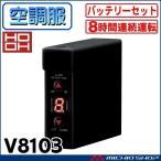 [即納][在庫限り][激安] 空調服 快適ウェア 村上被服  バッテリー単体 V8103